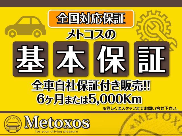 DX 半年5000km保証(2枚目)