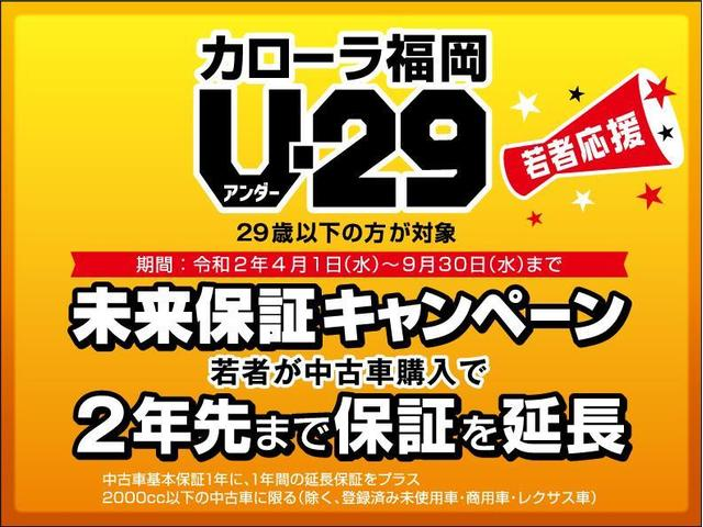U29未来保証キャンペーン!29歳以下で2000CC以下の中古車をご購入いただくと2年先まで保証を延長!