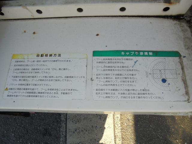 高所作業車(40枚目)