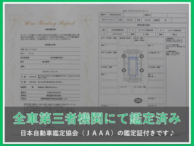 ★修復歴 無しです★厳しい鑑定士さんがチェックしているので、ご安心ください!★全車、日本自動車鑑定協会(JAAA)鑑定証付きなので安心して、お車をお買い求め頂けます!