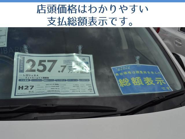 支払総額は「北九州ナンバー」登録納車の場合の金額です。遠方の方は別途費用が必要です。
