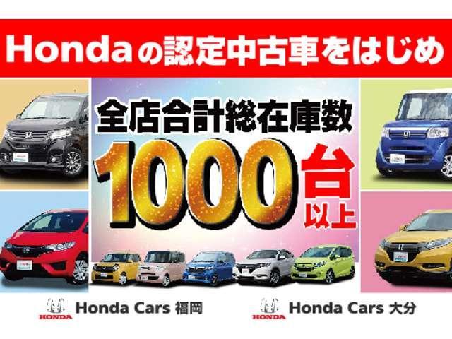 福岡・大分併せて1,000台以上の中古車からお車をお選び頂けます。 ご来店・ご連絡をお待ちしております。