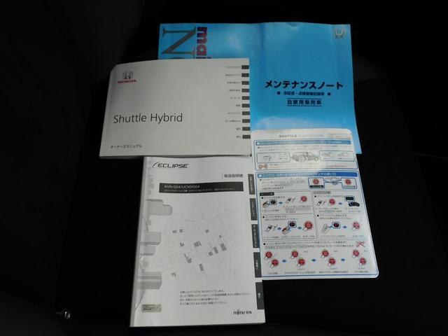 整備手帳に各種取り扱い説明書付きで安心です!!