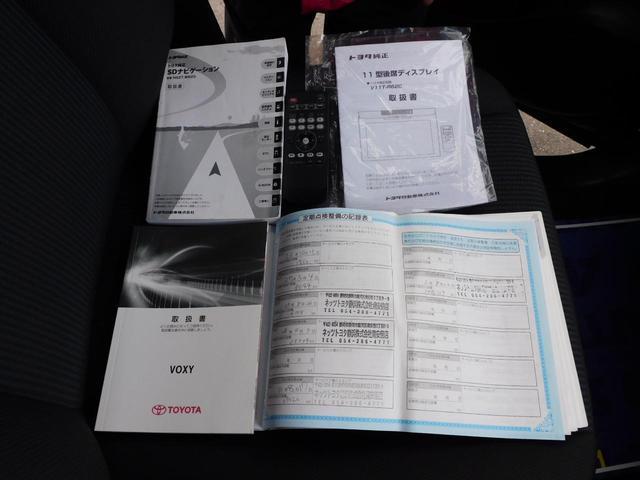 トヨタにて多数の整備記録がございます!各種取り扱い説明書付きで安心です!!