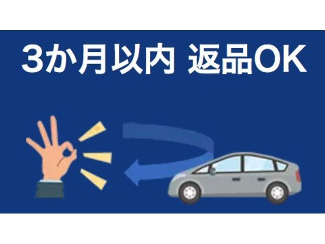 中古車の購入に不安はつきまとうもの。少しでもその不安を取り除くために、ビッグモーターは3か月以内で、諸条件を満たしていれば返品OK!※詳しくはお問い合わせください
