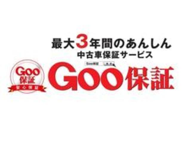 ☆別途料金にてGOO3年走行距離無制限の保証加入できます☆*加入できるお車には条件があります。お気軽にお問合せください。