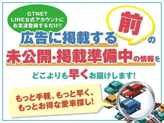 実は!ネット掲載は全在庫車の一部です。最寄のGTNETにご来店頂ければNETに掲載されていない良質下取、買取車など全在庫車をチェックする事が可能です!まずはお近くのGTNETにご来店下さい!