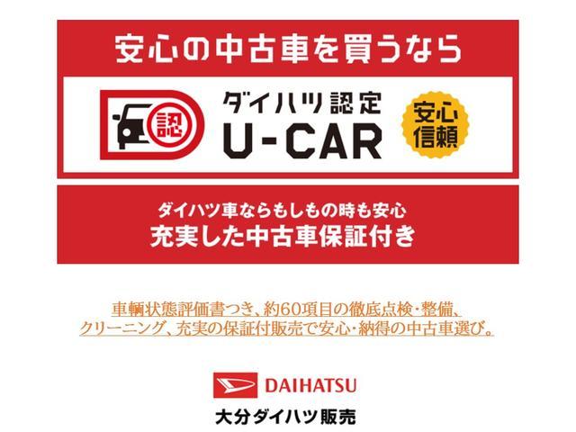 安心の中古車を買うならダイハツ認定U-CARで!車輌状態評価書付き、約60項目の徹底点検・整備、クリーニングを行い安心・納得できる中古車選びをサポートいたします。