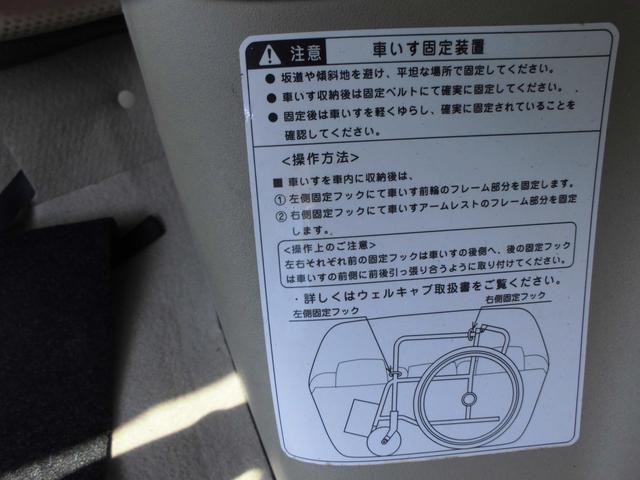 130iCパッケージ ウェルキャブ 助手席リフトアップシート(15枚目)