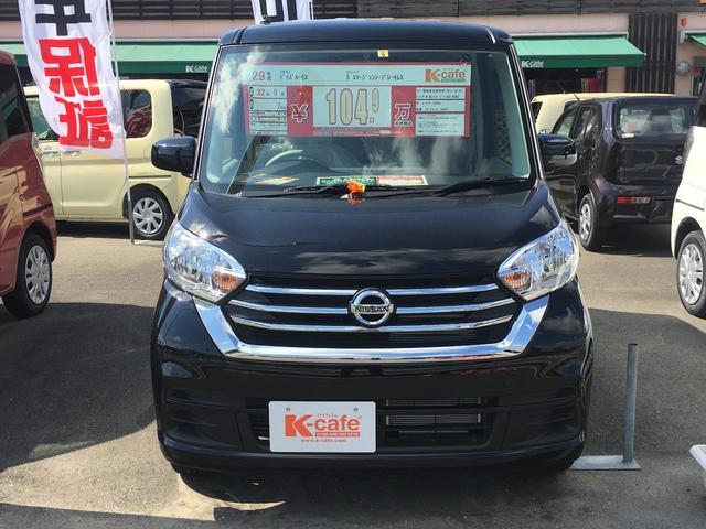 日産 デイズルークス S 届出済未使用車 盗難防止 禁煙車