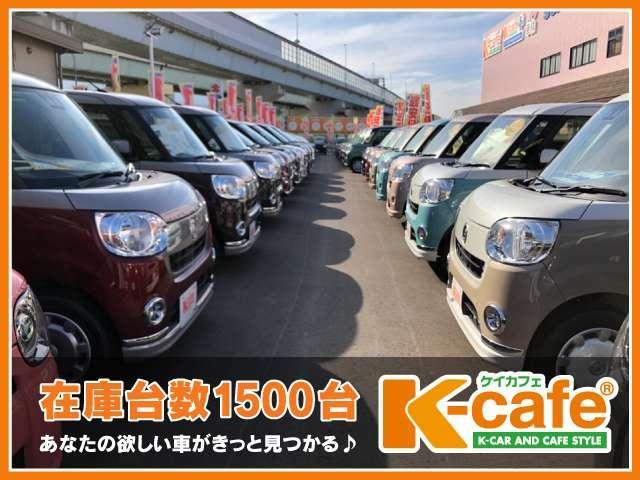 福岡県下大型軽届出済未使用車専門店!お客様の声なんと6000件以上!ためになる声がみつかる 『ケイカフェ』で検索、わくわく、どきどきのホームページ内でお宝をGET