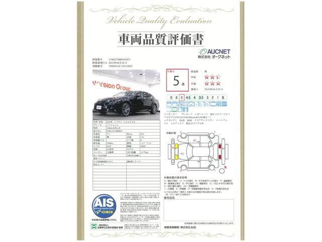 GS450hバージョンL サンルーフ レザー 全国3年保証付(3枚目)
