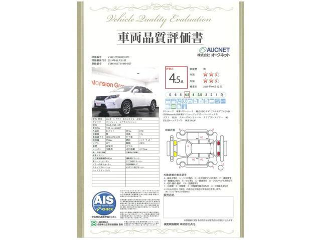 RX450hバージョンL エアサスペンション 全国3年保証付(3枚目)
