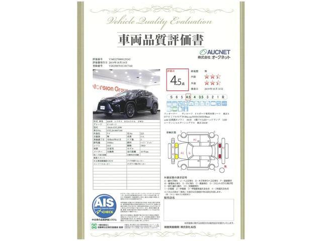 RX450h Fスポーツ サンルーフ レザー 全国3年保証付(3枚目)