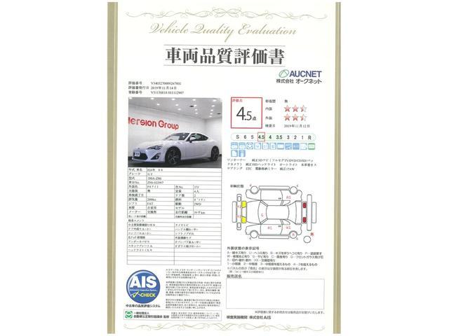 【車輌品質評価書付】遠方のお客様にも安心してご検討いただけますように、第三者機関AIS社の車輌品質検査を受け、修理や傷・凹みの有無・箇所を展示車に表示しております。「安心して選べる」と大変好評です!