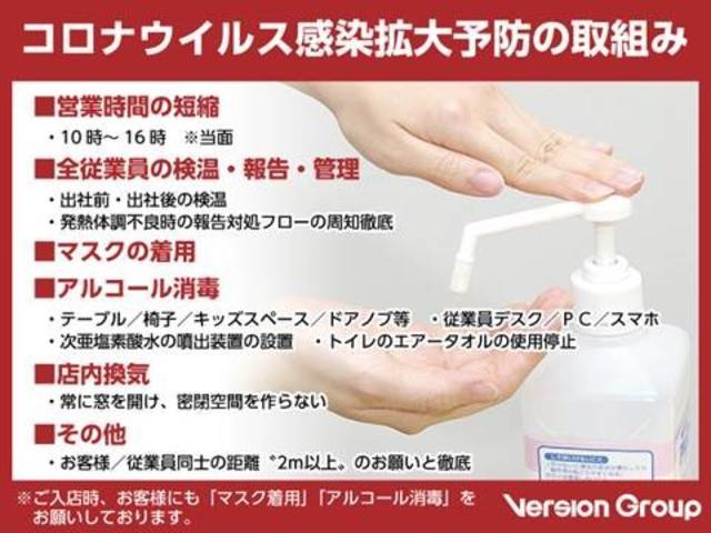 【感染症対策】お客様とスタッフの安全を確保するため、当店では様々な感染症対策の取り組みを行っております。マスク着用でのご来店・入店時の手指のアルコール消毒のご協力をお願い申し上げます。