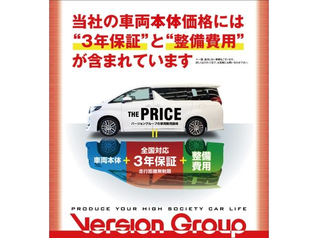 """【価格表示について】当社は公正取引協議会の指導ルールのもと、「全国3年保証・法定点検整備費用・納車準備費用」を""""車両本体価格""""に含んで表示しております。(※国産車に限る)"""