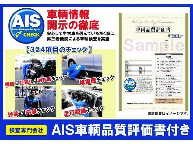 【安心の理由】第三者機関AISによる車両検査を実施。324項目の厳しいチェックを受け情報を開示。