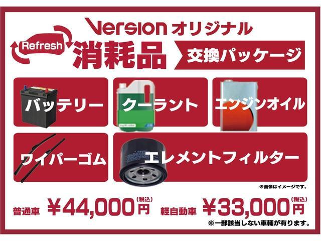【消耗品パッケージ】納車前に消耗品を新品交換致します。お得なパッケージになっています!