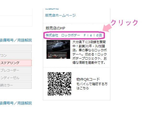 ☆当社のホ-ムペ-ジ(http://www.rockbode.jp)も是非、覗いて見られてください。個性ある!?スタッフ一同でお待ちしております。