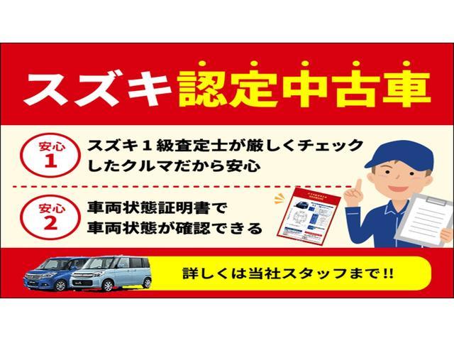 スズキ認定中古車!お車のキズや凹み等を記載してある、車両状態証明書です!ぜひ、ご覧ください!