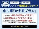 25周年記念車 HYBRID FXリミテッド 新車保証継承・(80枚目)