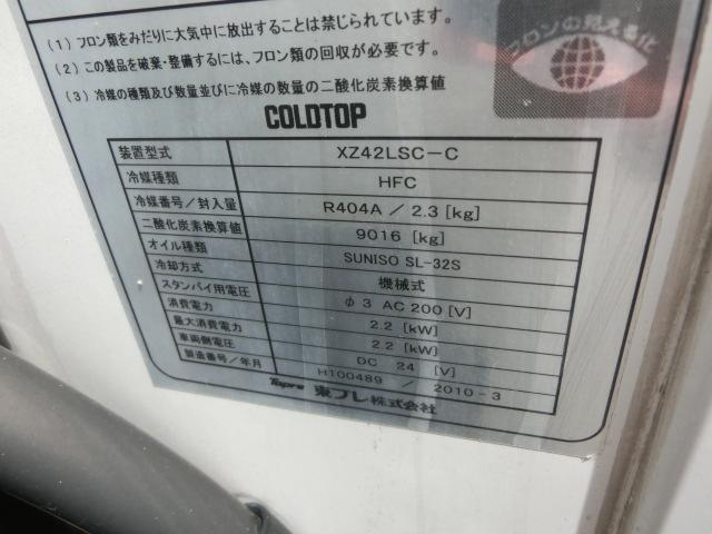 三菱ふそう キャンター 2t冷凍車