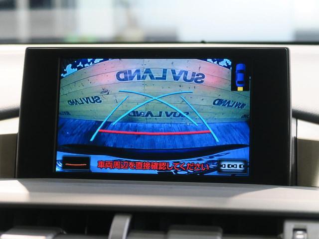 NX200t Fスポーツ メーカーナビ サンルーフ 衝突軽減システム 三眼LEDヘッド サイドカメラ バックカメラ パワーバックドア クリアランスソナー レーンアシスト レーダークルーズ スマートキー ビルトインETC(8枚目)