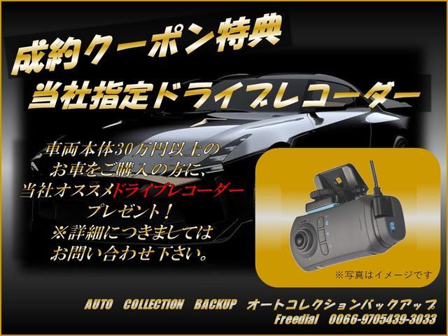 車両本体30万円以上のお車は、当社指定ドライブレコーダーを無料にてプレゼントしております!是非この機会にご利用ください!
