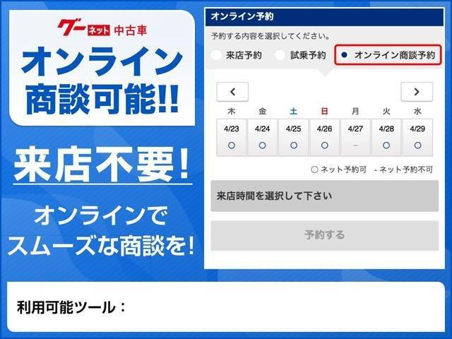 当店は、お客様のご希望のお時間にスムーズに対応できるようオンラインで来店の予約ができます。