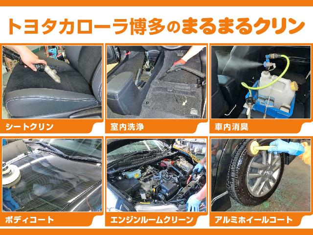 トヨタ高品質U-Car洗浄「まるまるクリン」施工済みです。ボディーとシートはもちろん、エンジンルーム・タイヤまで!汚れを徹底的に洗浄しますのでとってもクリーンで爽やかに生まれ変わってます!