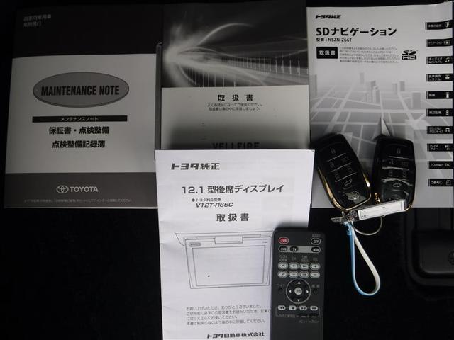 2.5Z Aエディション ゴールデンアイズ 10インチフルセグメモリーナビ バックモニター 後席モニター ETC LEDヘッドライト 両側電動スライドドア(20枚目)