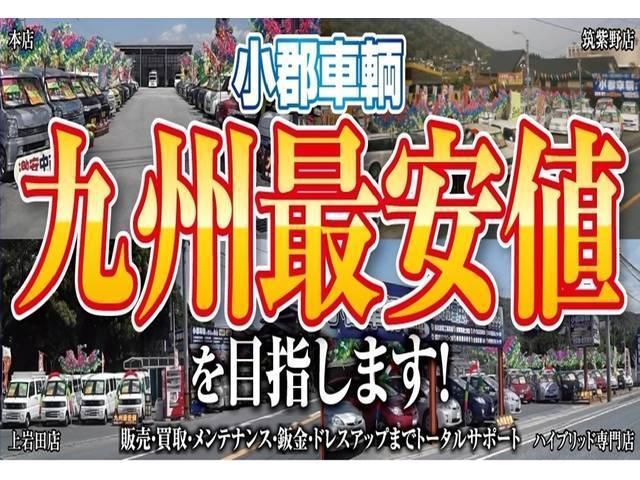 株式会社小郡車輌は、九州最も安値をめざしてます!!