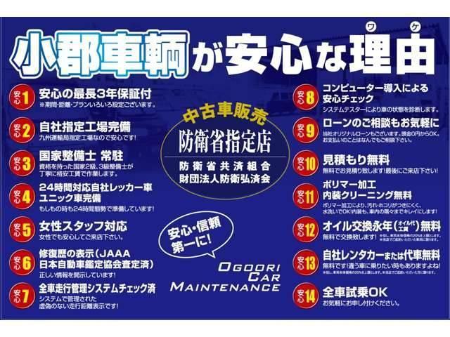 「日産」「デイズ」「コンパクトカー」「福岡県」の中古車67