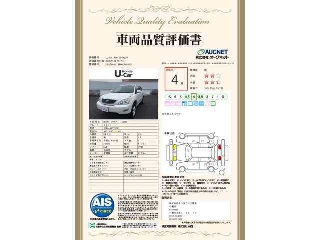 「トヨタ」「ハリアー」「SUV・クロカン」「福岡県」の中古車2