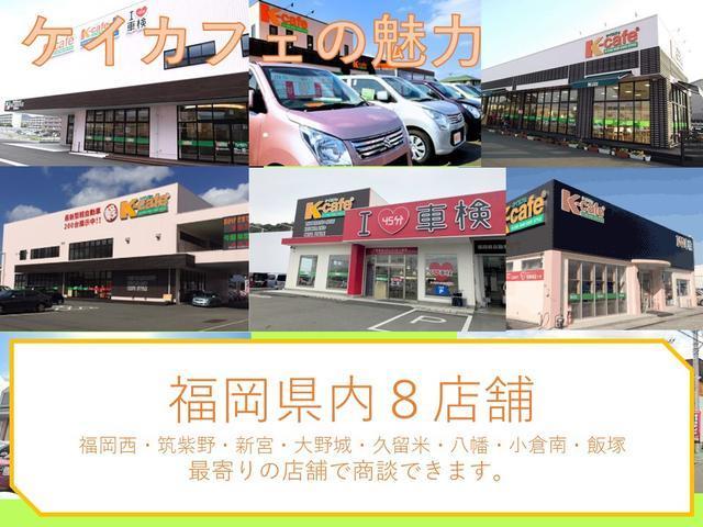 福岡県内8店舗。最寄りの店舗でご商談可能です。
