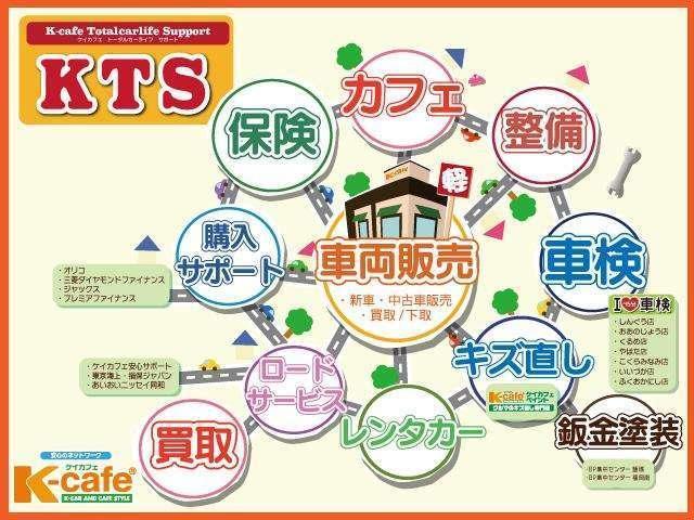 KTS=ケイカフェトータルカーライフサポート:車に関わることならぜ〜んぶまとめてケイカフェにお任せ!!