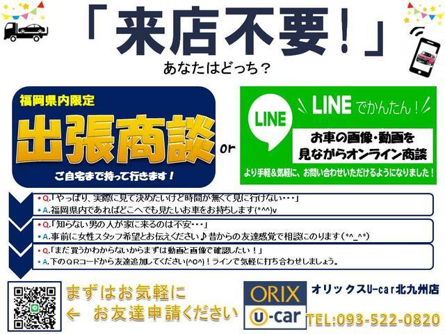 ご来店不要!!出張・LINE商談出来ます☆