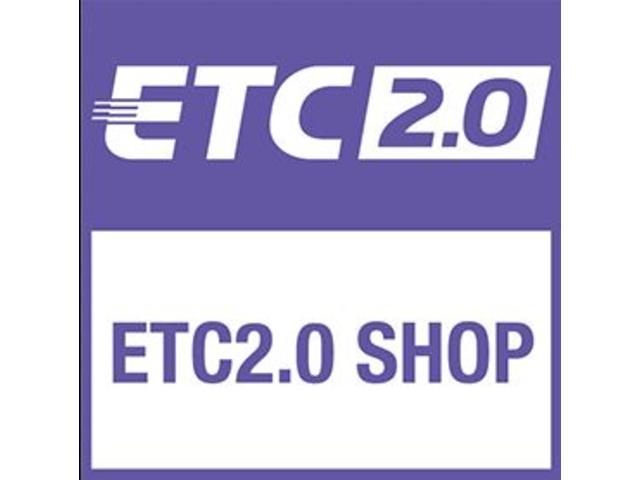 様々な特典を得ることができる次世代ETC2.0も当社でセットアップ可能です!もちろん、車載器の取り付けも承っております!