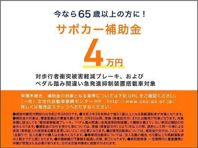 ハイブリッドG 予防安全装置付き ロングラン保証1年(7枚目)