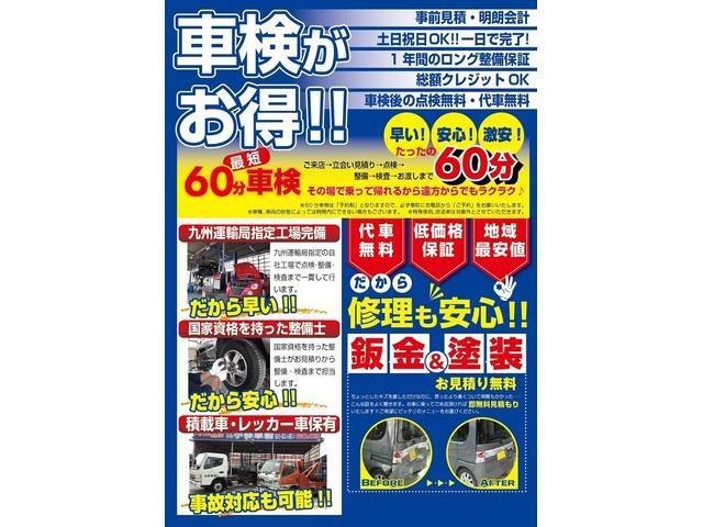 株式会社小郡車輌は、九州最安値を目指しています!!