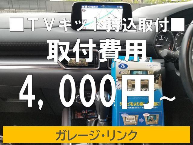 G・10thアニバーサリー ナビ TV バックカメラ TVキット DVD再生 キーフリー モデューロアルミ 新品LEDライト ETC(34枚目)