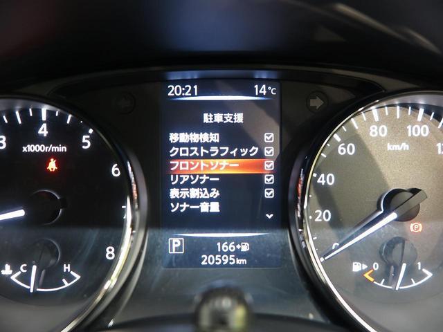 20Xi 後期型 4WD ルーフレール 純正9型ナビ プロパイロット LEDヘッド パワーバックドア シートヒーター アラウンドビューモニター LEDヘッド 純正18AW(12枚目)