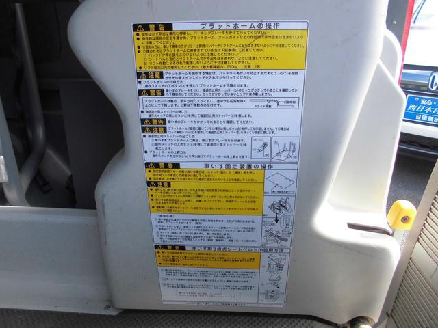 ウェルキャブ 車椅子リフト仕様 車椅子電動固定装置2基(20枚目)