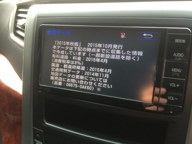 「トヨタ」「ヴェルファイア」「ミニバン・ワンボックス」「福岡県」の中古車23