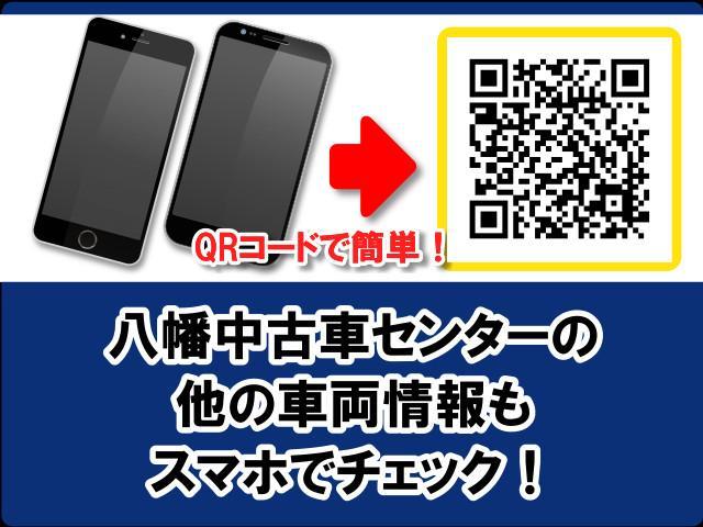 QRコードから「スズキ自販福岡八幡中古車センター」の車両情報がスマホで簡単にチェックできます!