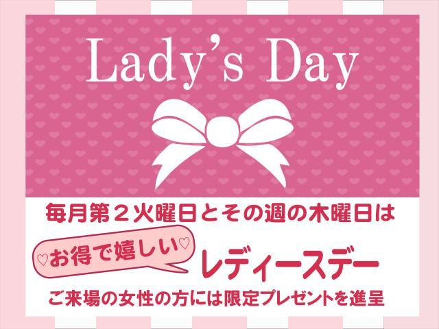 毎月、第2火曜日とその週の木曜日はレディースデー!素敵なプレゼントをご用意してお待ちしております♪