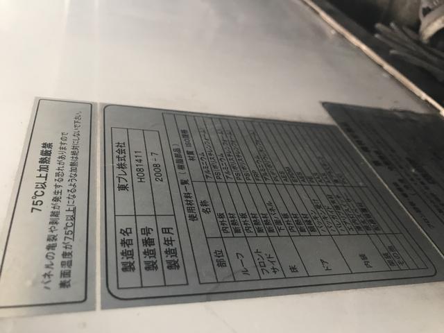 冷蔵・冷凍車 設定温度ー30℃ 最大積載量2000kg(11枚目)