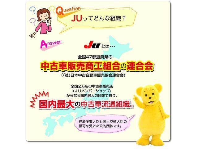安心と信頼の社団法人日本中古自動車販売協会連合会 Ju加盟店です