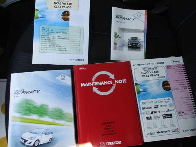 整備手帳&取扱説明書 スペアキーは全車付けておりますので、ご安心ください!モータウン内には3社入っていますので敷地内一番奥の赤い旗TOP ROADを目印にご来店下さい